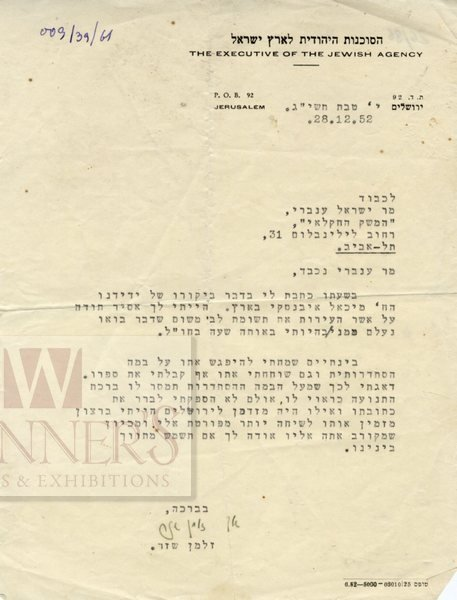 Letter from Zalman Shazar. 1952
