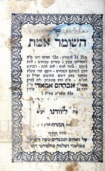 HaShomer Emet. Leghorn, [1849]. First Edition