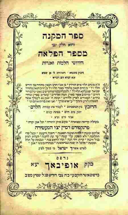 Sefer HaMikneh. Tractate Kiddushin. Rabbi Pinchas