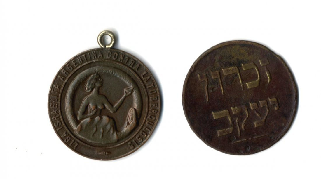 Zichron Yaakov Medal, end of the 19th Century.
