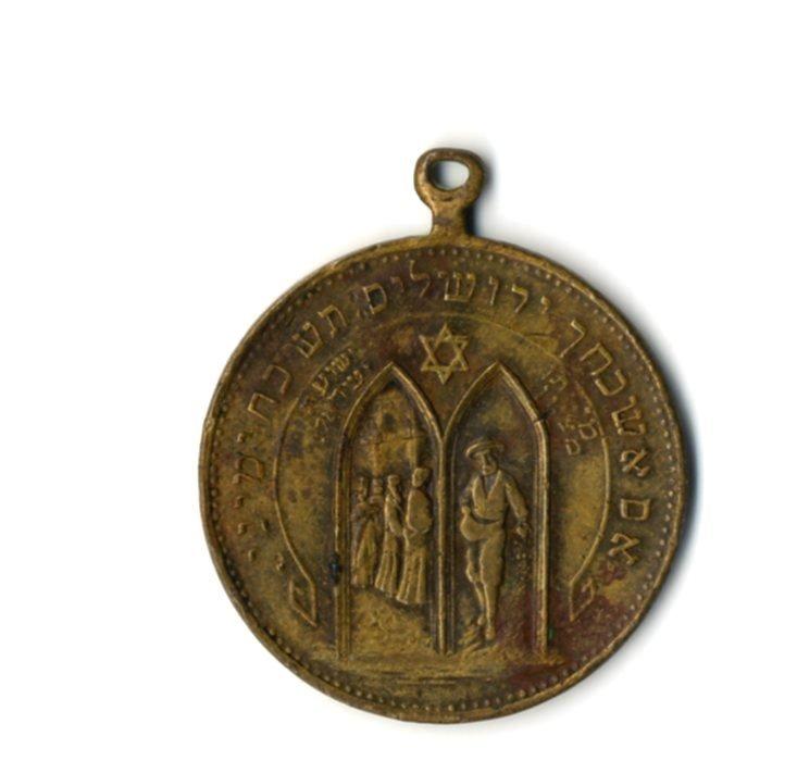 Establishment of Rishon L'Tzion. Bronze Medal. [1882]