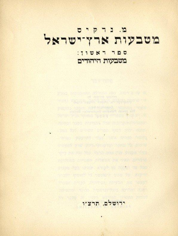 Collection of Jewish Numismatics Works. [8].