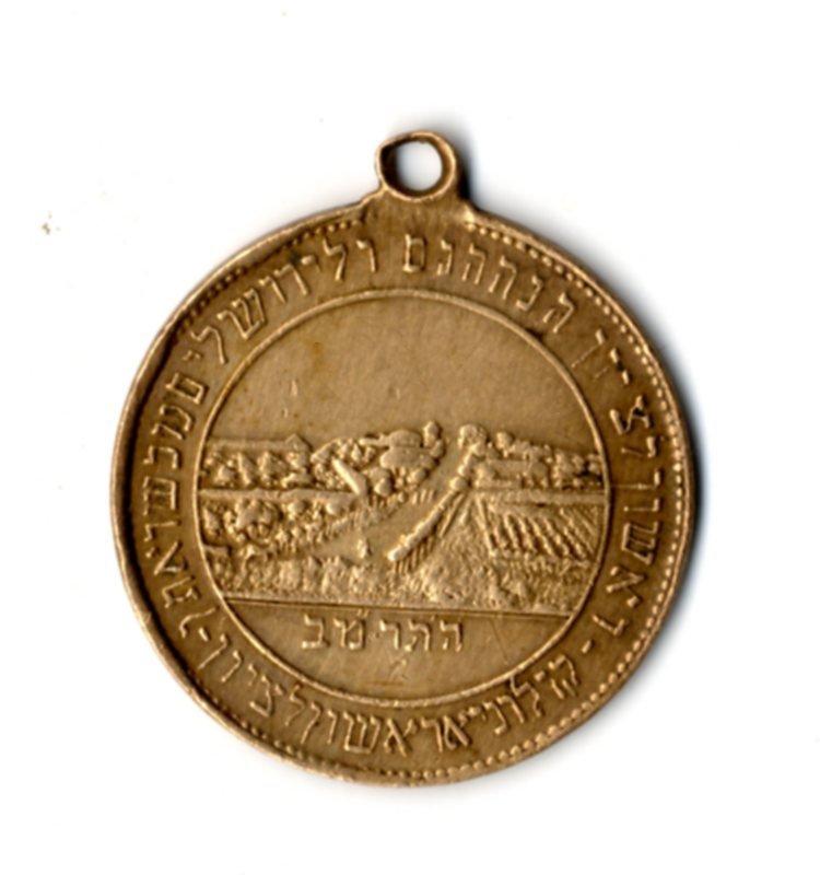 Rishon L'Tzion Medal. 1882.