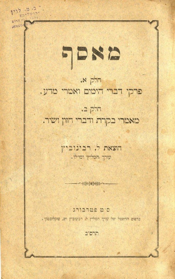 Periodical, Edited by Leon Rabinowitz. Me'asef,