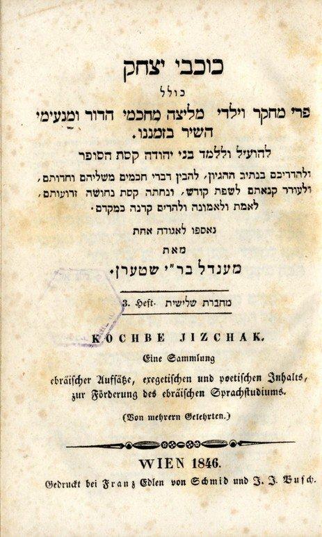 Kochavei Yitzchak. Vienna, 1846-1873