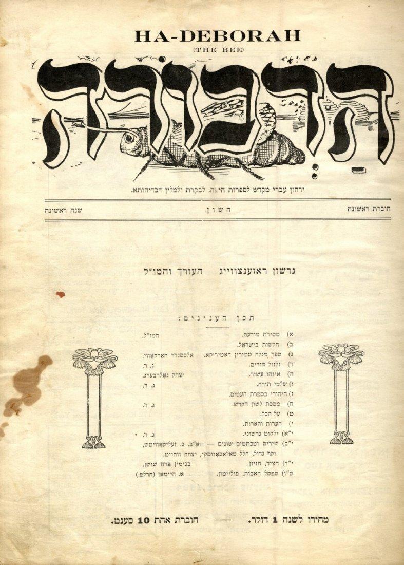 Ha-Deborah. American Hebrew Monthly Periodical. New