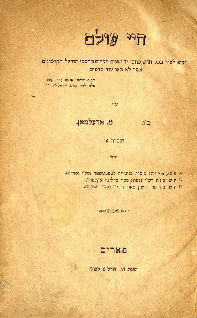 Early Periodicals. Ohr Torah. Chayeiy Olam. HaKerem.