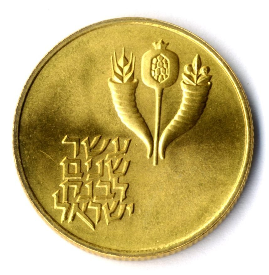 Ten Year Anniversary of the Bank of Israel. Gold.