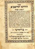 Collection of Books of Novellae on the Talmud [4]