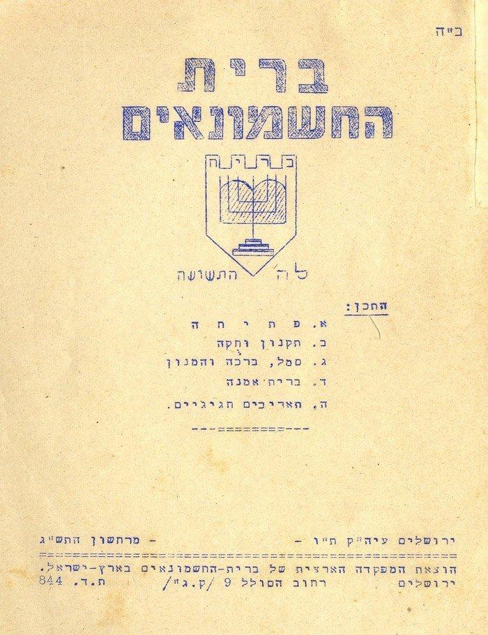 """""""Brit HaChashmonaim"""" bylaws. Jerusalem, 1942"""