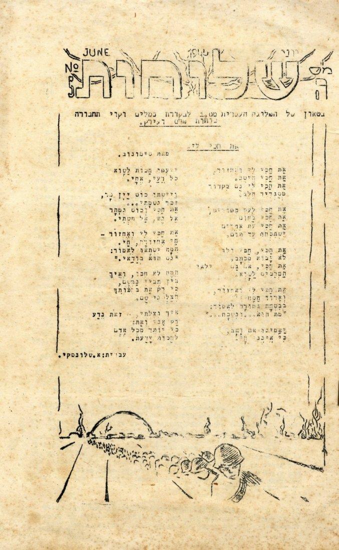 """HaShluchot."" Internal mouthpiece of the Jewish Brigade"