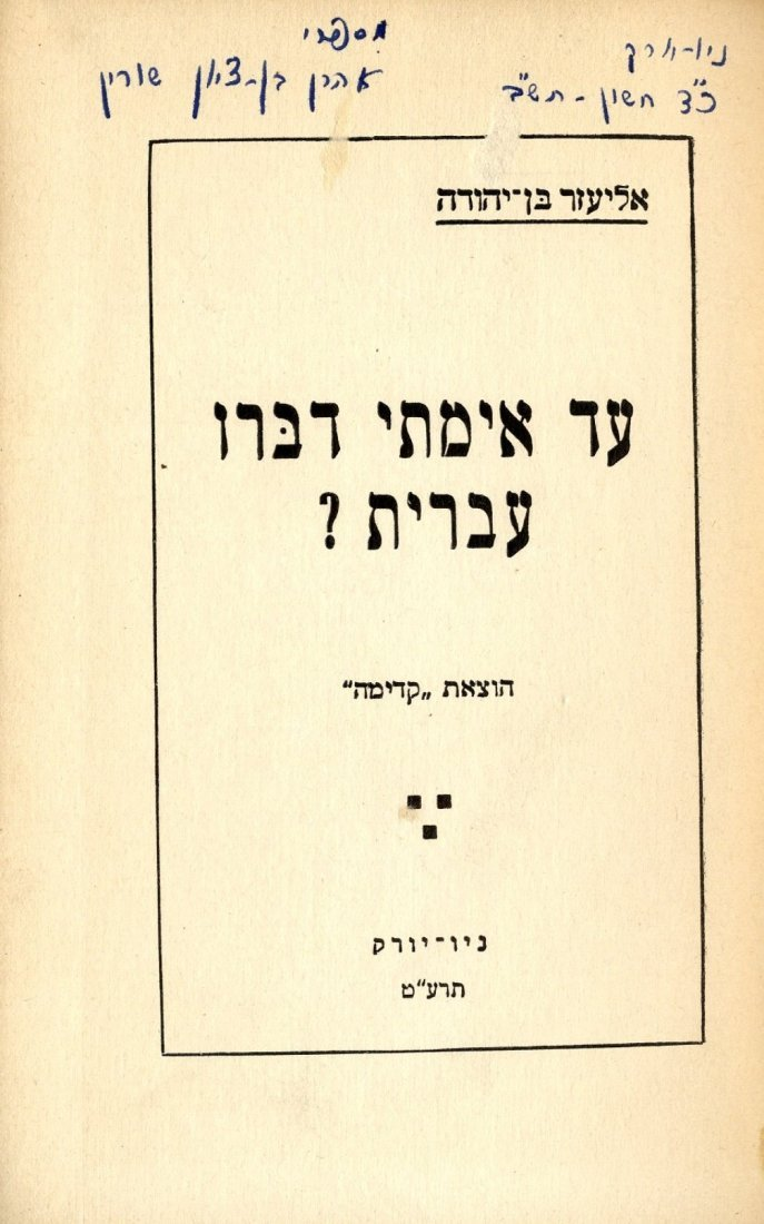 """Ad Eimatay Dibru Ivrit?"" Eliezer ben Yehudah. New"