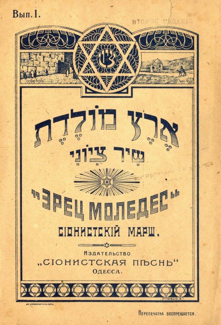 """""""Eretz Moledet."""" Zionist song. Odessa [c.1910]"""