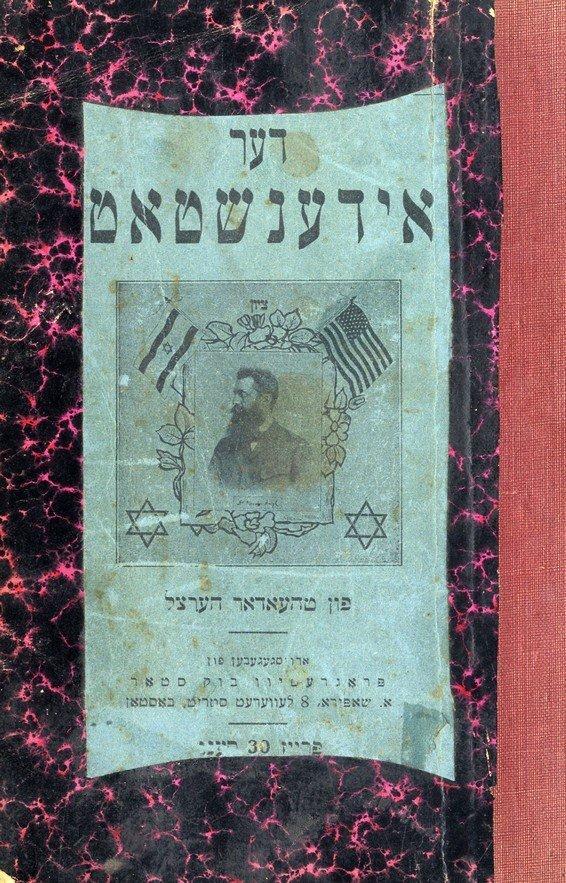 """""""Der Yiddenshtat—The Jewish State."""" Theodore Herzl,"""