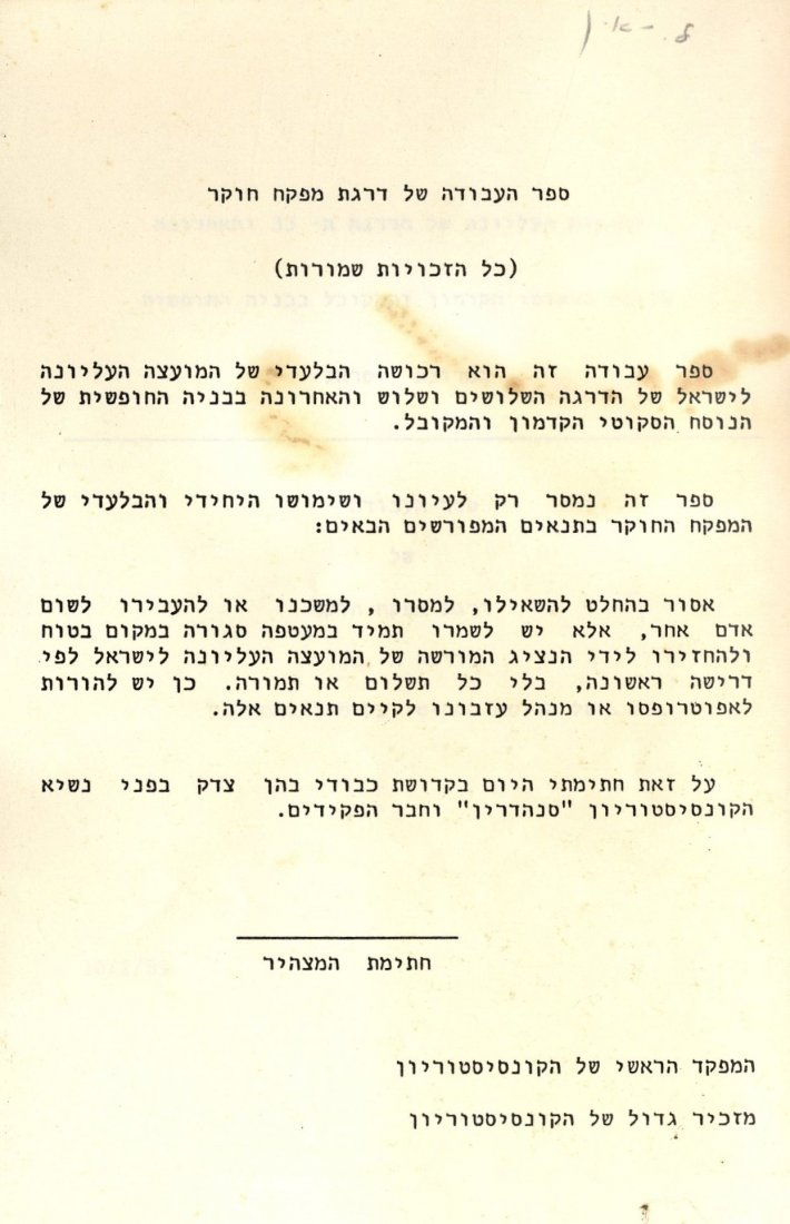 Booklet of secret ceremonies from the high ranks of the
