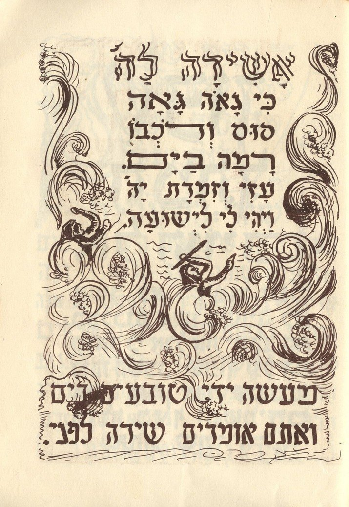 """Haggadah shel Pesach."" Kvutzat Shiller. 1953"