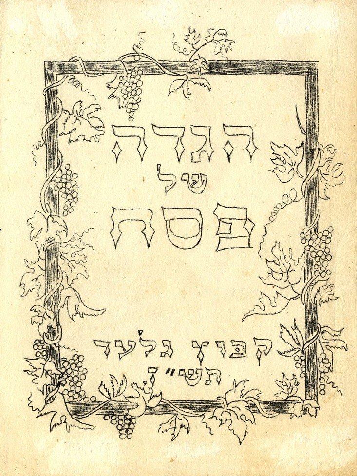 Kibbutz Haggadah. Kibbutz Gilad, 1947. Rare haggadah.