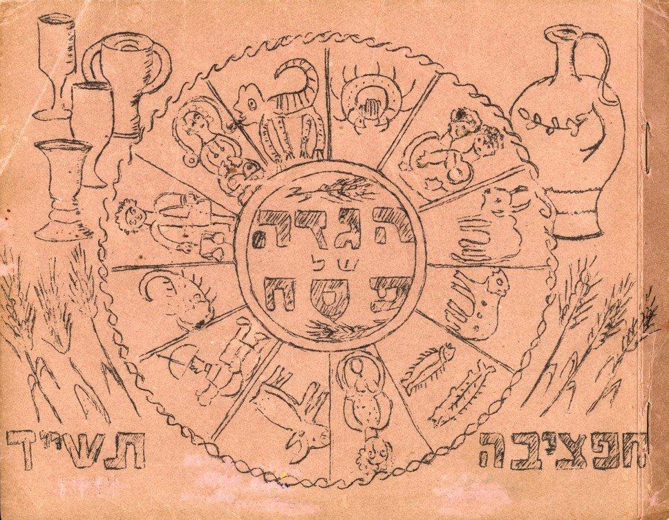 Passover haggadah. Heftzibah, 1944. Kibbutz haggadah