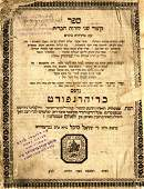 Two Different Editions of the Book of the Shelah. 17th