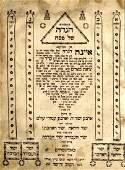Arba Yesodot. Yiddish. Amsterdam, 1783. First edition