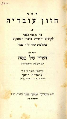 Chazon Ovadiah, with a Pesach Haggada. First edition.