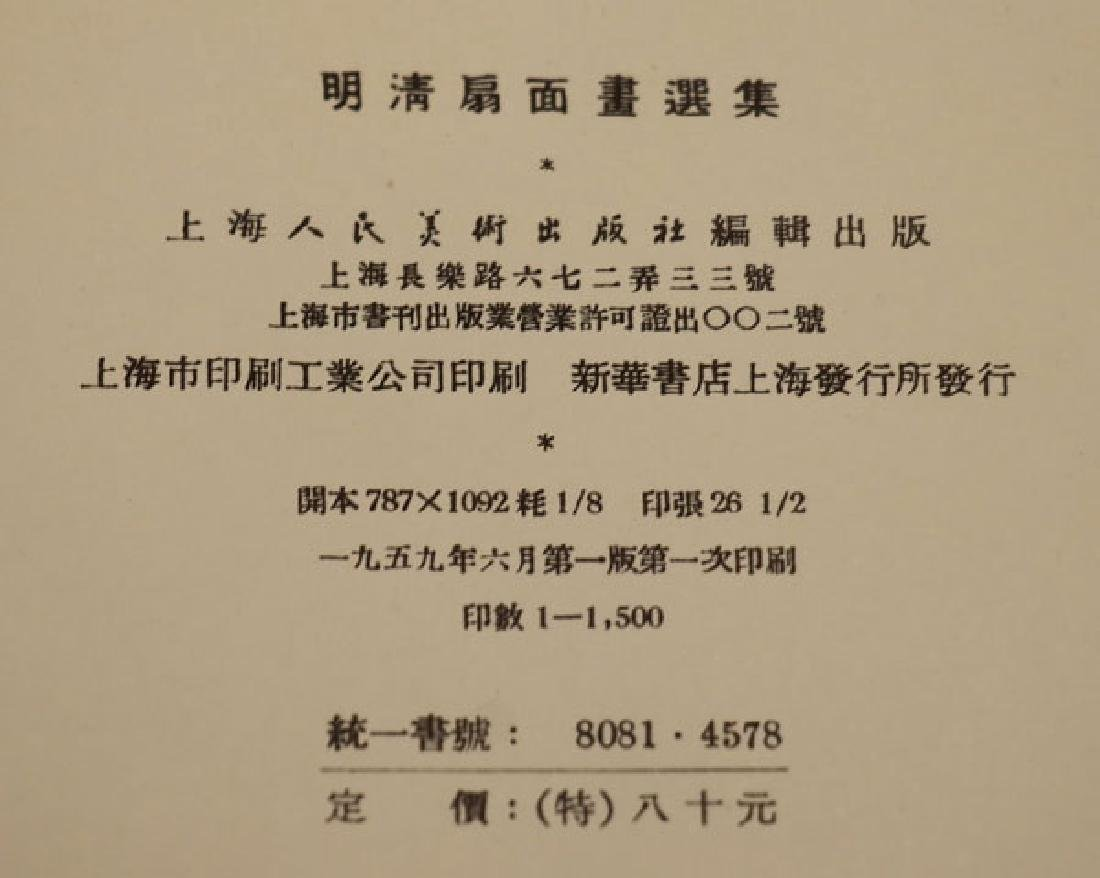 A CHINESE UNBOUND BOOK OF FANS - 2