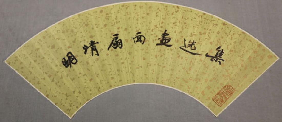 A CHINESE UNBOUND BOOK OF FANS - 6