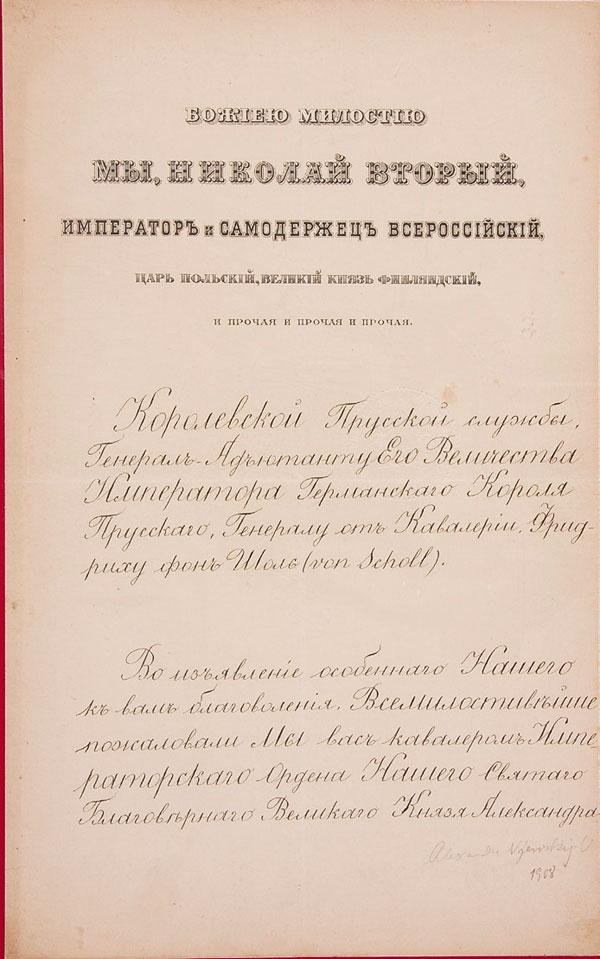 15: RUSSIAN WARRANT FOR THE ORDER OF ST. NEVSKIY