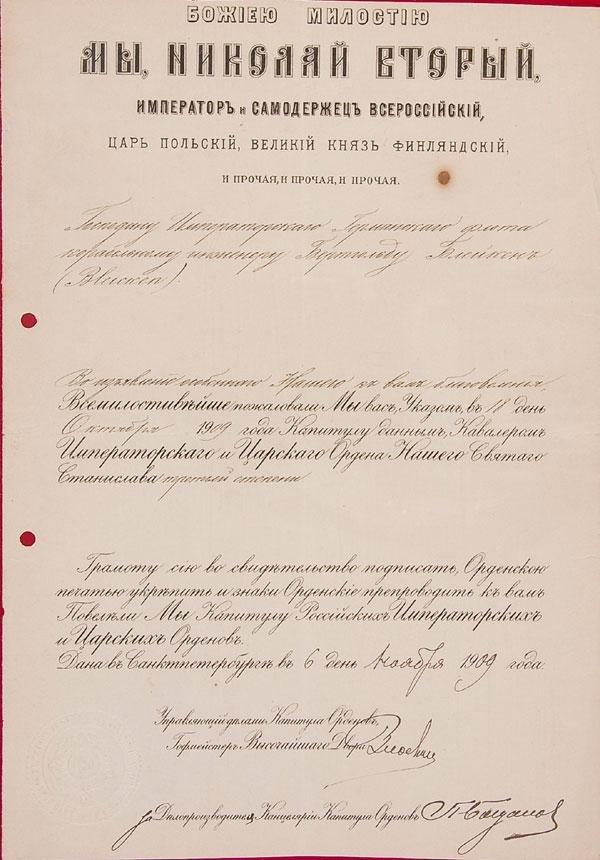 17: IMPERIAL RUSSIAN WARRANT, ORDER OF STANISLAV