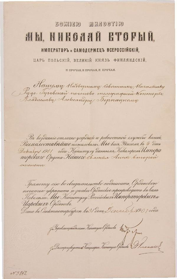 18: IMPERIAL RUSSIAN WARRANT, ORDER OF ST. ANNE