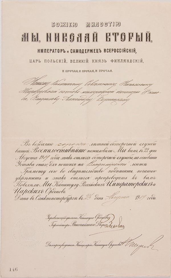 19: IMPERIAL RUSSIAN WARRANT, SERVICE AWARD