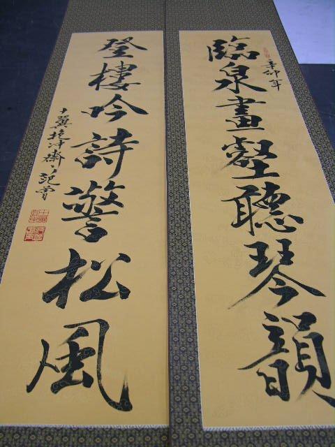 62: Fan Zeng, Chinese b. 1938, Two Calligraphy Scrolls.
