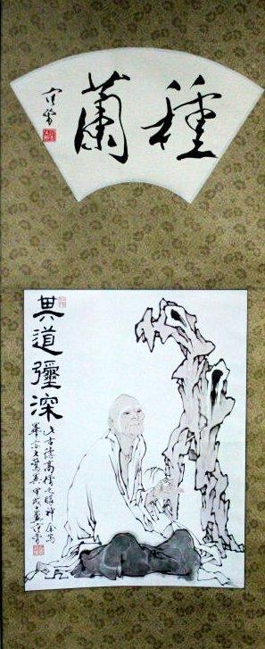 Chinese Ink Watercolor, Fang Zeng (1938-)