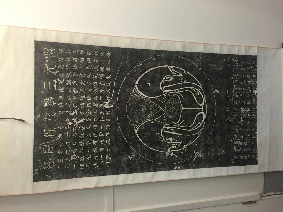 chinese rubbing caligraphy