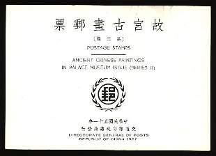 China Scott #1355-8 presentation pack