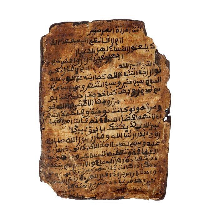 Manuscript - Islamic Manual of Spiritual Transcendence
