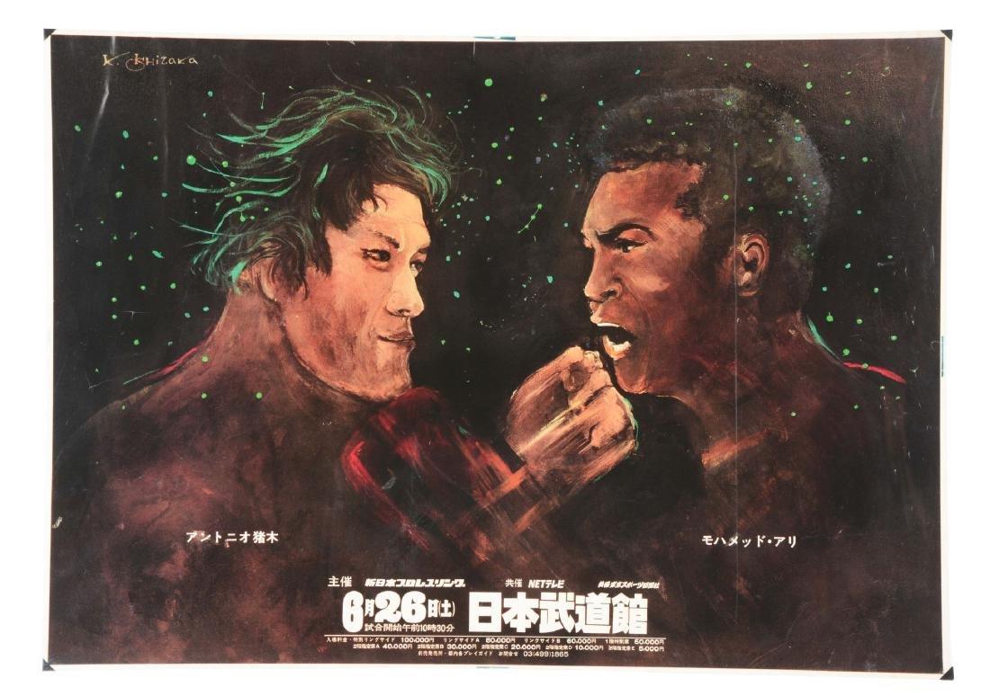 1976 Muhammad Ali vs Antonio Inoki On-Site Poster.