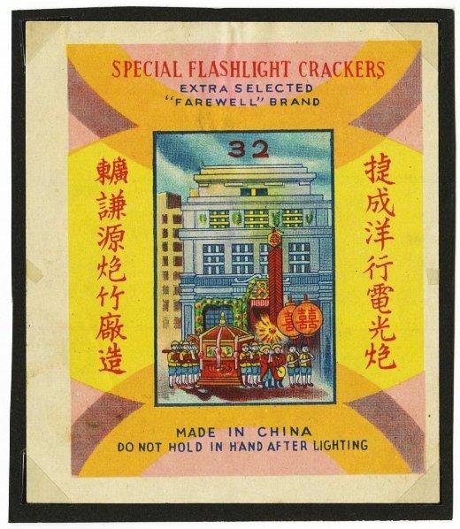 """15: """"Farewell"""" Brand 32-Pack Firecracker Label."""