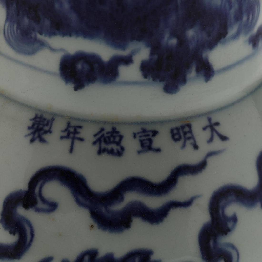Two Chinese Blue and White Vases - 6