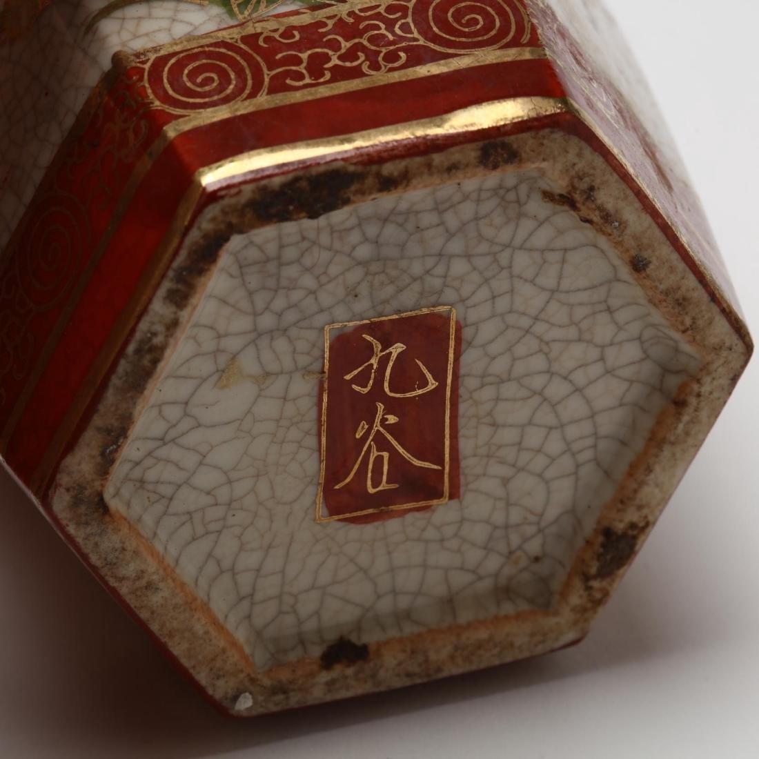A Group of Japanese Kutani Porcelain Items - 3