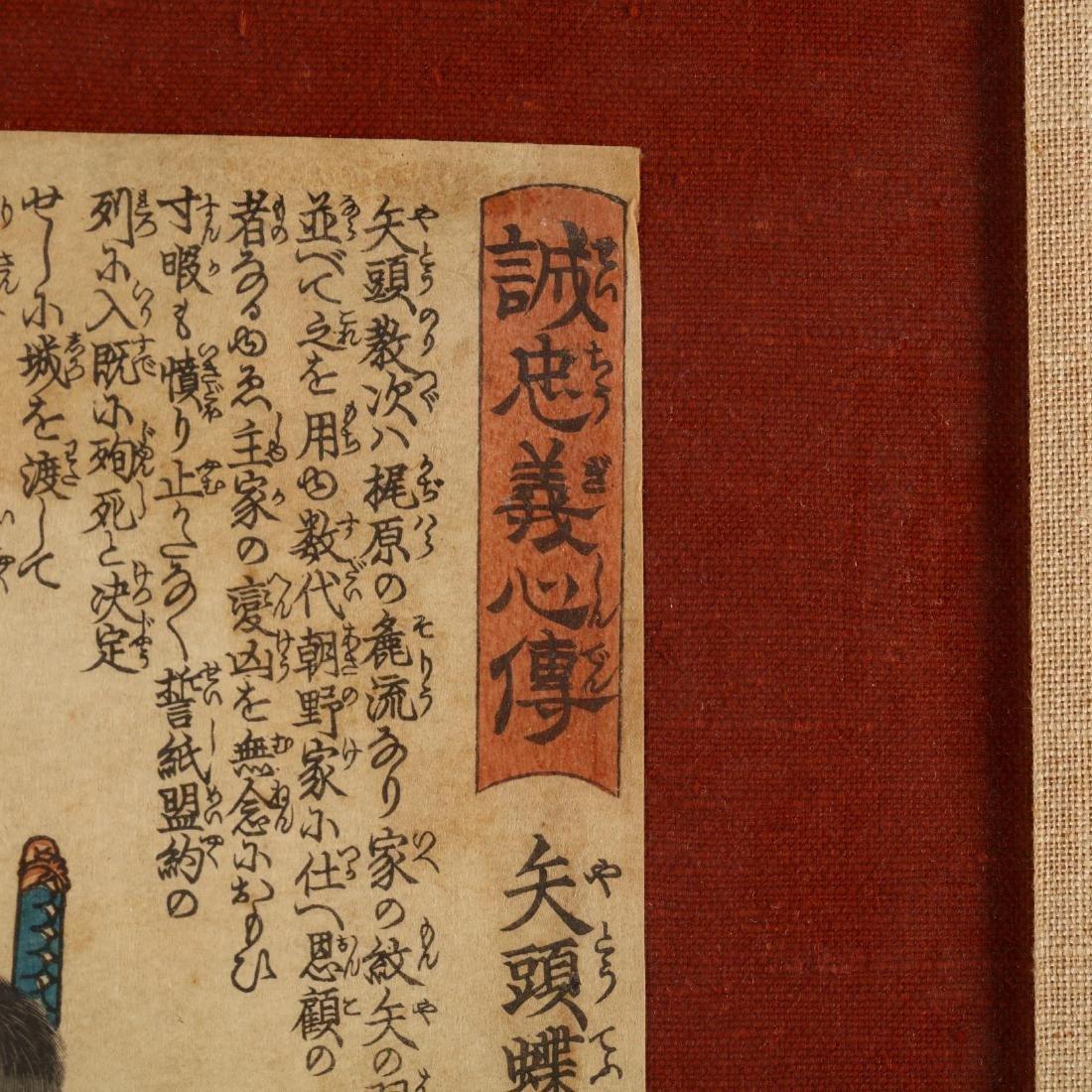 Two Japanese Woodblock Prints by Kunisada and Kuniyoshi - 4