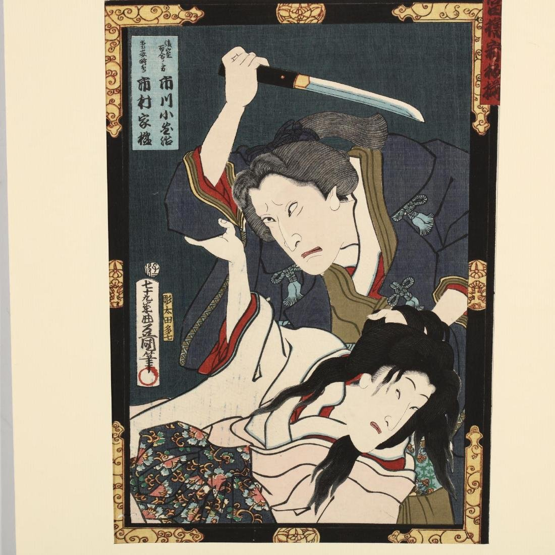 A Group of Seven Woodblock Prints by Utagawa Kunisada - 6