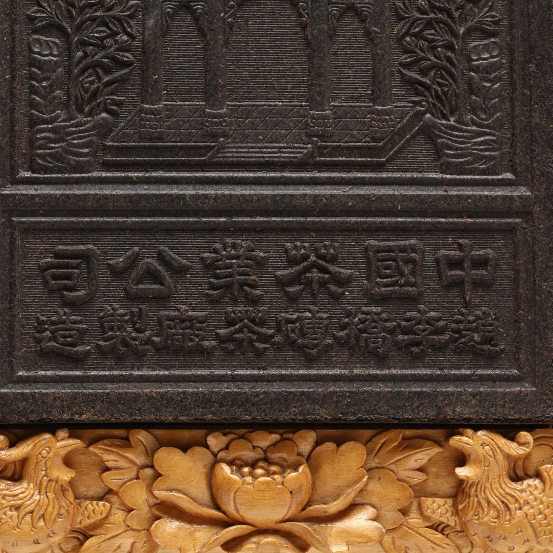 Chinese Framed Hubei (Black Tea) Brick - 2