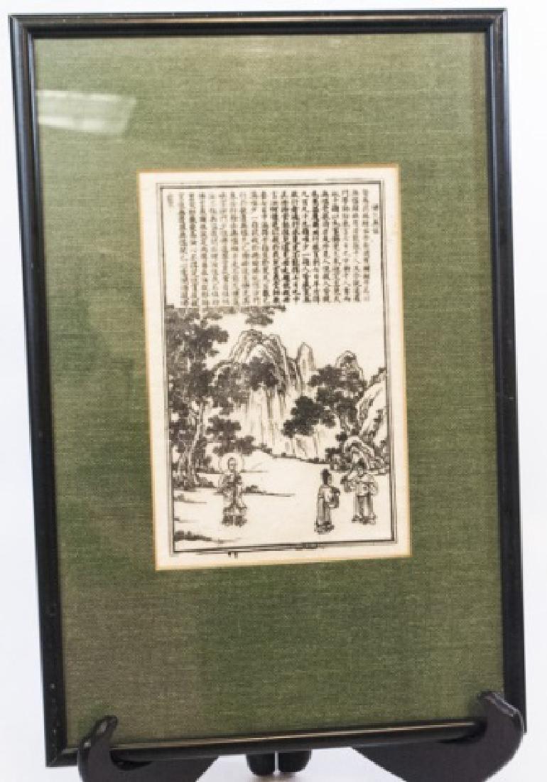 Vintage Framed Asian Print Landscape & Calligraphy