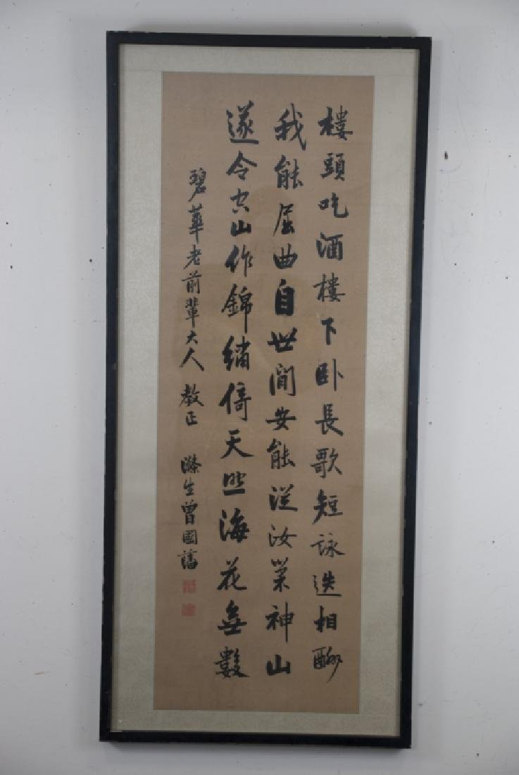 Chinese Signed & Stamped Ink Calligraphy Panel