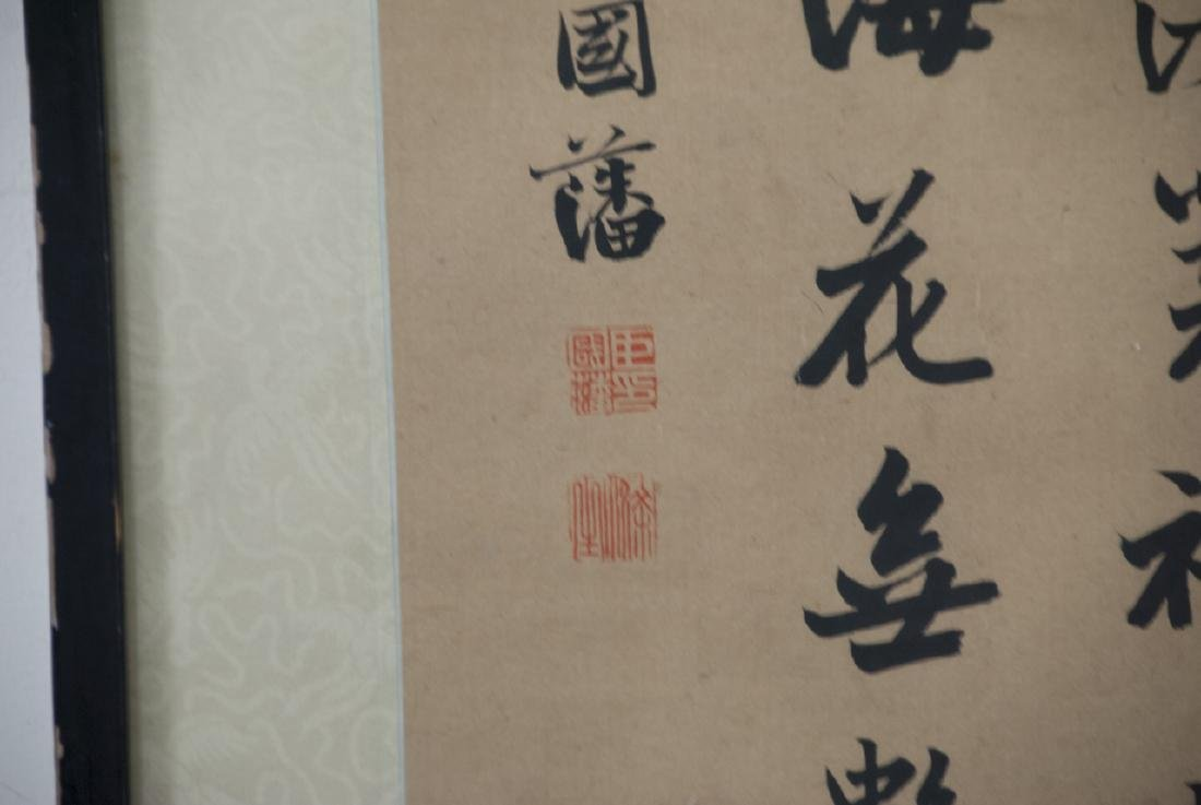 Chinese Signed & Stamped Ink Calligraphy Panel - 2
