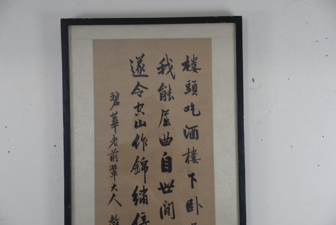 Chinese Signed & Stamped Ink Calligraphy Panel - 4