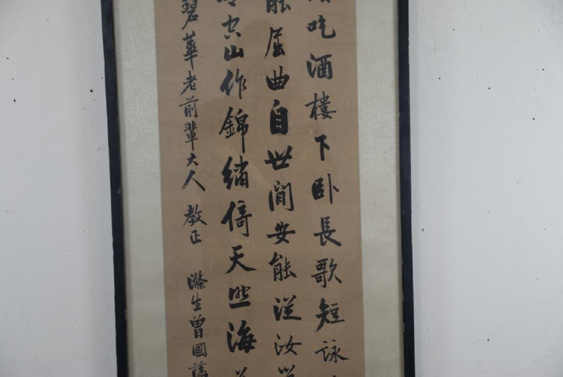 Chinese Signed & Stamped Ink Calligraphy Panel - 5