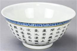 Chinese Character Motif Porcelain Tea Bowl Signed