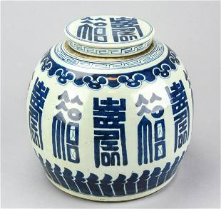 Large Chinese Blue & White Character Ginger Jar